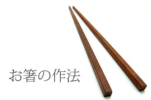 chopsticks-manners.jpg