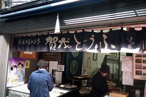 kamo-tofu-kinki-storefront.jpg