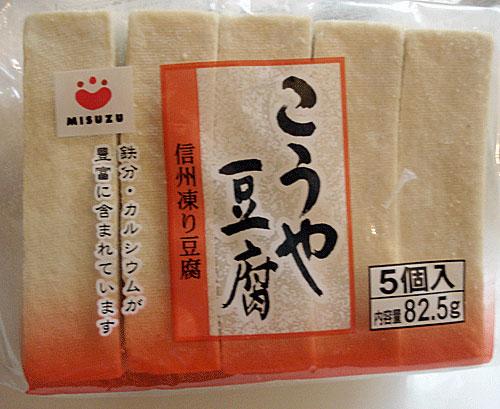 kouyadofu2.jpg